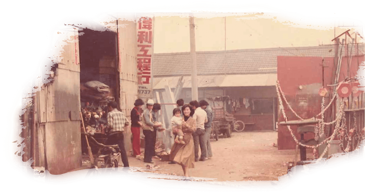 1977創立